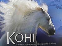 Коні. Походження та характеристики 100 порід коней із всього світу,Киев