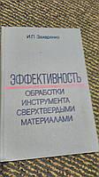 Эффективность обработки инструмента сверхтвердыми материалами И.Захаренко