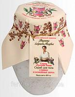 """Скраб для тела """"Сливки и кофейные зерна"""" от Бабушки Агафьи для всех типов кожи, омолаживает RBA /4-02 N"""