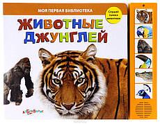 Животные джунглей  Моя первая библиотека