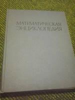 Математическая энциклопедия Том 1