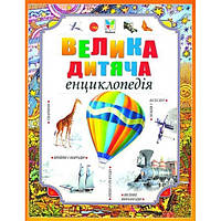 Велика дитяча енциклопедія(Махаон),Киев