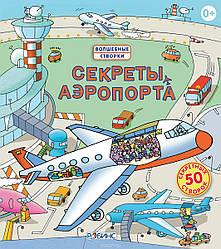 Секреты аэропорта. Книжка с окошками от издательства Робинс