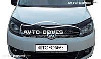 Дефлектор на капот VW Caddy 2010-2015