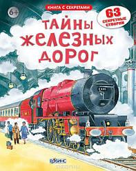 Тайны железных дорог  Книжка с окошками от издательства Робинс