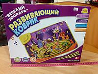 Развивающая Музыкальный коврик Веселый зоопарк