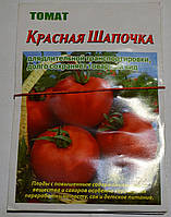 Семена Томат Красная Шапочка