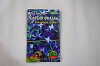 Семена Цветы Маттиолла Голубая фиалка(однолетняя)