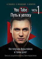YouTube: путь к успеху. Как получать фуры лайков и тонны денег Соболев Н