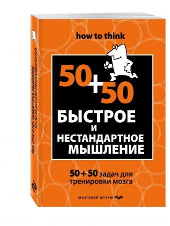 Быстрое и нестандартное мышление Филлипс Ч - Магазин Кошара в Киеве
