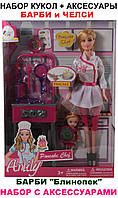 Кукла Barbie (Барби) и сестра Челси с кухней. 2 куклы с набором аксессуаров! Барби коллекционная серия.