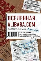 Вселенная Alibaba.com. Как китайская интернет-компания завоевала мир Эрисман П