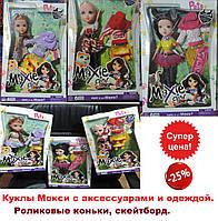 """Кукла """"Moxie girlz"""". Высота 26 см. Серия Мокси Pets. Набор аксессуаров - одежда, роликовые коньки, скейтборд."""