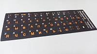Наклейки на клавиатуру ноутбука RU/ EN, непрозрачные, черный фон (QWERTY)
