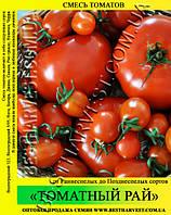 """Семена смесь томатов """"Томатный Рай"""" 0,5кг"""