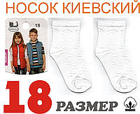 Белые носки детские демисезонные Киевские Украина ромбик узор  18 размер. БЛ-49
