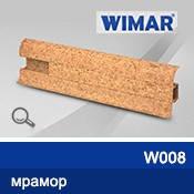 Плинтус пластиковый WIMAR 55мм  с кабель-каналом матовый W 008 мрамор
