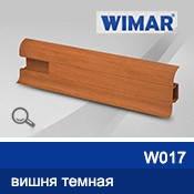 Плинтус пластиковый WIMAR 55мм  с кабель-каналом матовый W 017 вишня темна