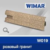 Плинтус пластиковый WIMAR 55мм  с кабель-каналом матовый W 019 розовий гранит