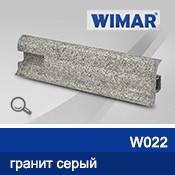 Плинтус пластиковый WIMAR 55мм  с кабель-каналом матовый W 022 Гранит серый
