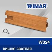 Плинтус пластиковый WIMAR 55мм  с кабель-каналом матовый W 024 Вишня светлая