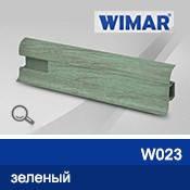 Плинтус пластиковый WIMAR 55мм  с кабель-каналом матовый W 023 Зеленый