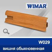 Плинтус пластиковый WIMAR 55мм  с кабель-каналом матовый W 029 Вишня обычная