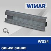 Плинтус пластиковый WIMAR 55мм  с кабель-каналом матовый W 034 Ольха синяя