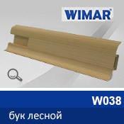 Плинтус пластиковый WIMAR 55мм  с кабель-каналом матовый W 038 Бук лесной