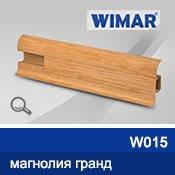 Плинтус пластиковый WIMAR 55мм с кабель-каналом матовый W 015 магнолия гранд