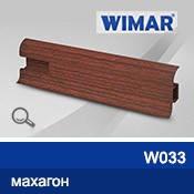 Плинтус пластиковый WIMAR 55мм  с кабель-каналом матовый W 033 Махагон