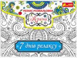 Антистрес-раскраски Релакс-раскраска. Украина