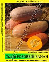 Семена тыквы Розовый Банан 0.5 кг