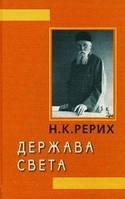 Рерих Николай Держава света