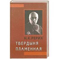 Рерих Николай Твердыня пламенная