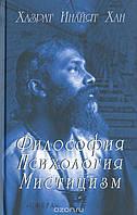 Инайят Хан Философия, Психология, Мистицизм