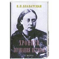 Блаватская Елена Хроники познания Истины