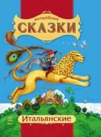 Книга Волшебные сказки. Итальянские