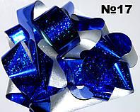Фольга синяя голографическая №17 (1м)