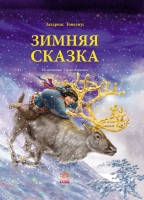 Книга Зимняя сказка