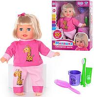 "Кукла LIMO TOY M 2137 RI ""Милашка""  HN"