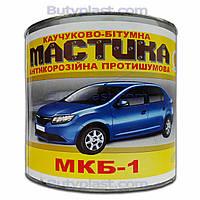 Мастика каучуково - битумная МКБ1