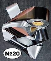 Фольга серебро глянец №20 (1м)
