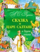Золотая коллекция: Сказка о царе Салтане и другие сказки