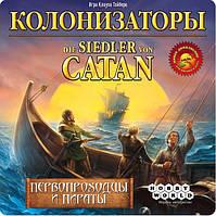 Настольная игра Колонизаторы. Первопроходцы и Пираты