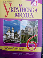 Українська мова 6 клас. Робочий зошит.