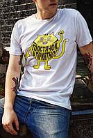 """Чоловіча футболка """"Товстун, а приємно!"""""""