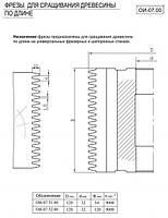 Фреза для сращивания древесины по длине (макрошип) 120х32х54