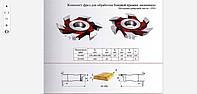 Фрезы для изготовления боковой кромки 125х32х25
