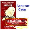 Золотой Шарик капсулы для похудения Оригинал лицензия из Китая прямая поставка с Завода